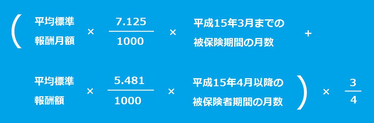 遺族厚生年金の計算式