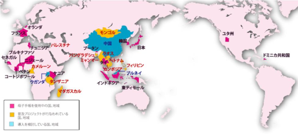 日本で生れた母子健康手帳は世界に広まった