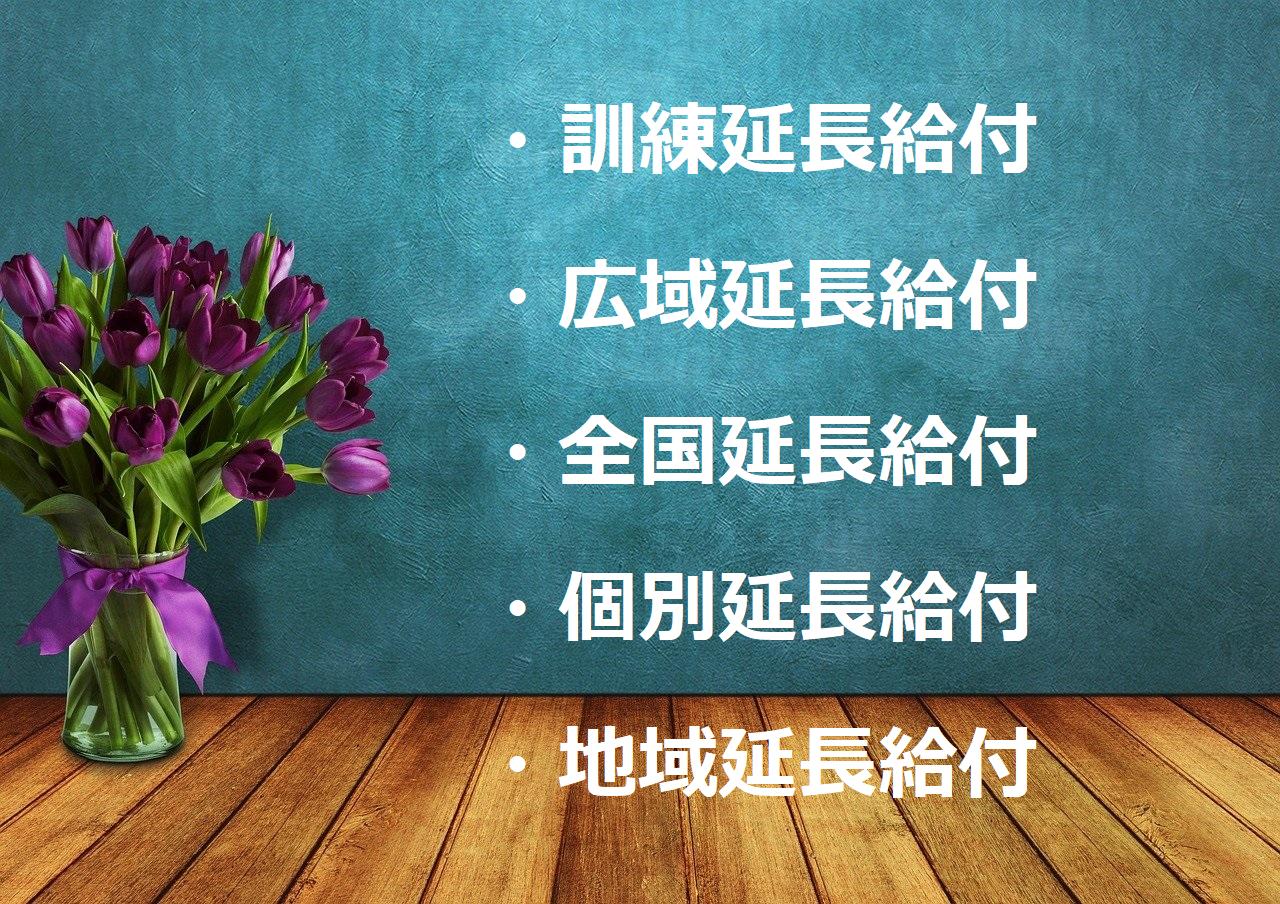受給期間が延長される5つの制度