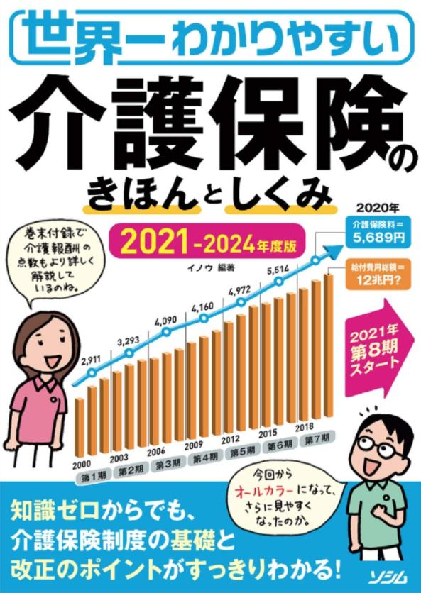 世界一わかりやすい介護保険のきほんとしくみ2021-2024年版